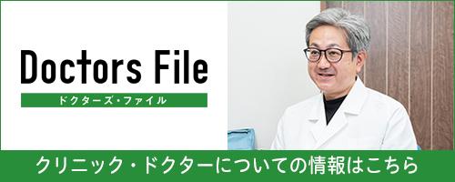 ドクターズ・ファイル 橋本 昌也 副院長