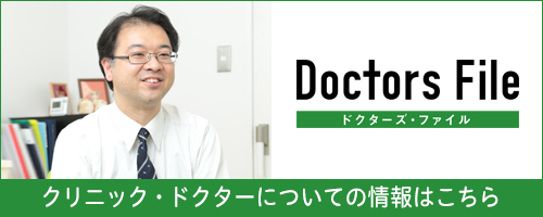 ドクターズ・ファイル 山口 潔 院長